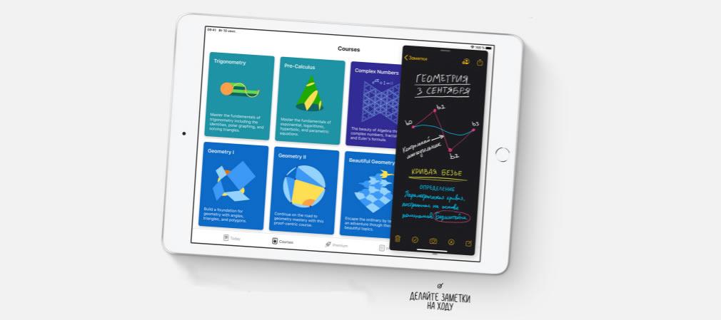 iPad 10.2 2019 развлечения