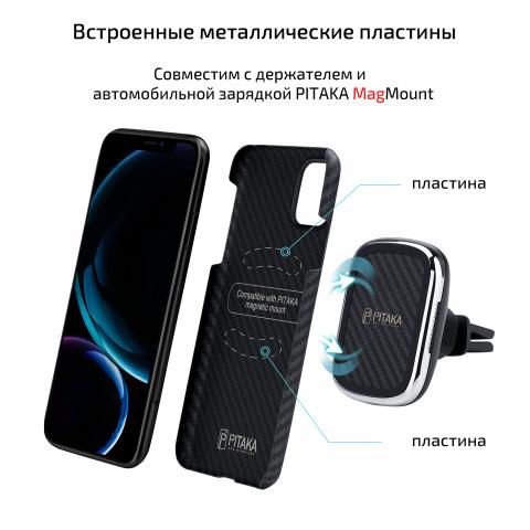 Чехол iPhone 11 Pitaka самовывоз в магазине