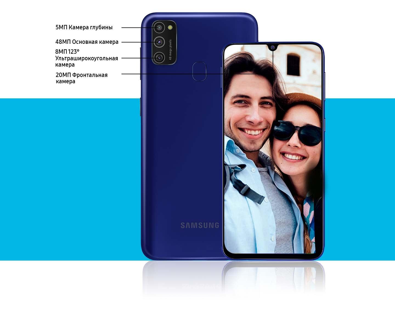 Samsung Galaxy M21 цена
