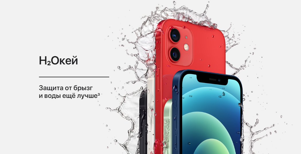 iPhone 12 низкая цена