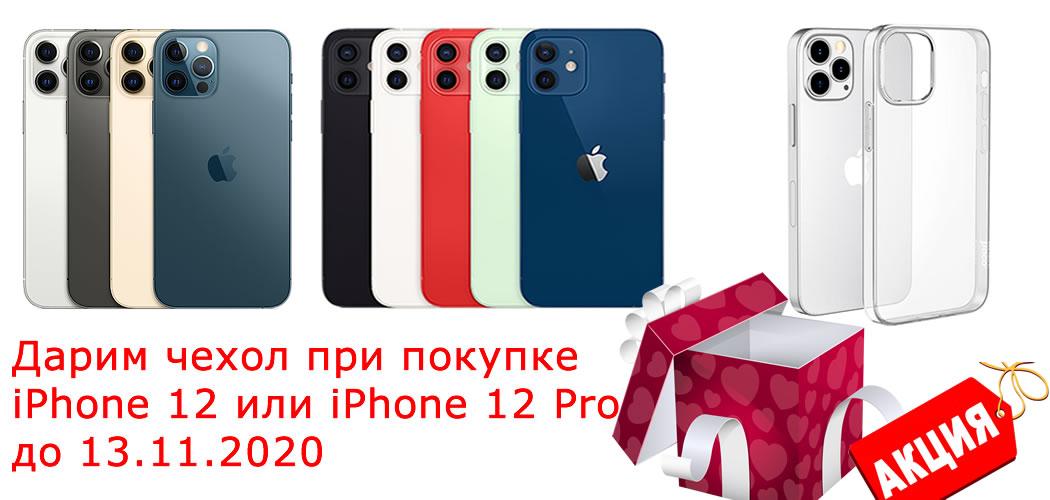 iPhone 12 | iPhone 12 Pro акция при покупке