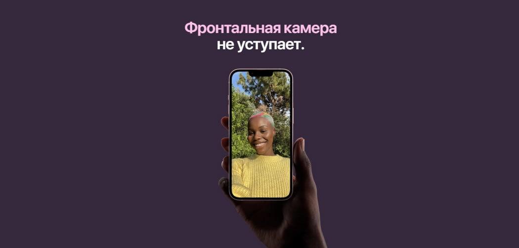 iPhone 13 функции камеры3