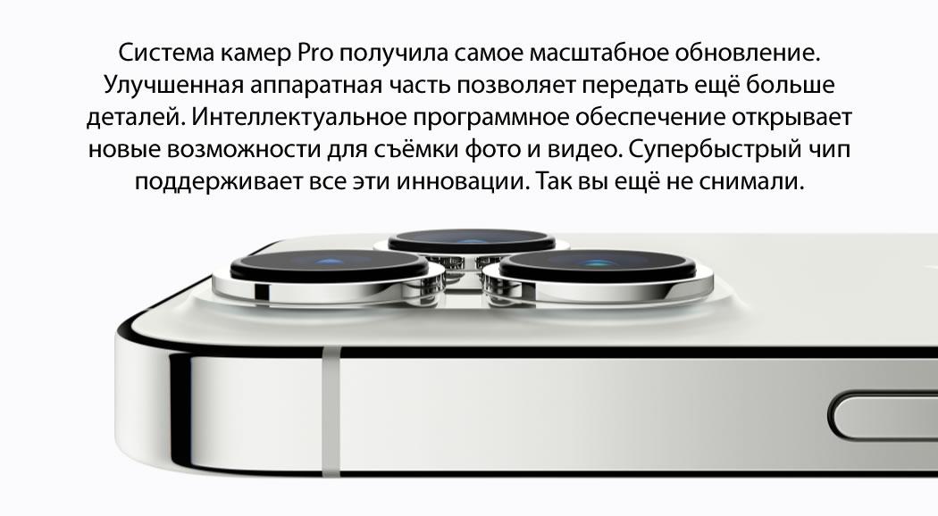 iPhone 13 Pro камеры