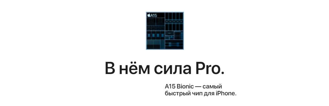iPhone 13 Pro процессор