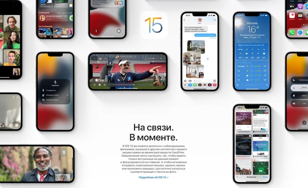 iPhone 13 Pro иос 15