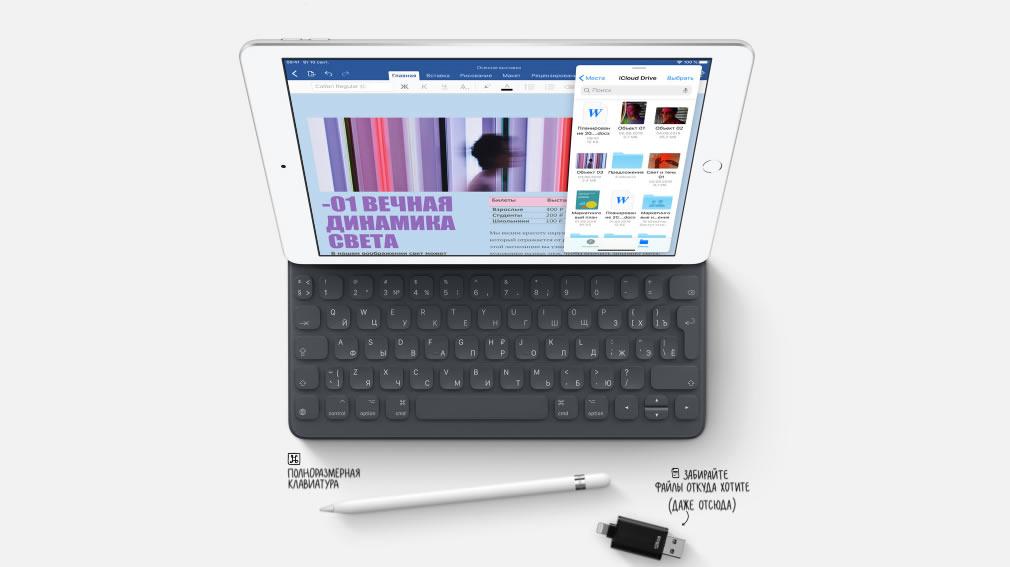 iPad 10.2 2019 с клавиатурой