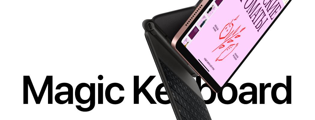 iPad Air 2020 и клавиатура
