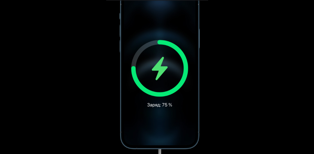 Айфон 12 Про быстрая зарядка