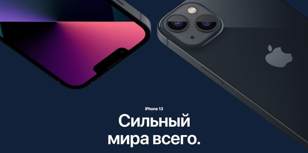 iPhone 13 сила