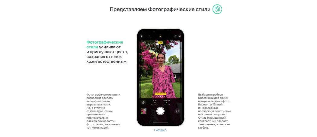 iPhone 13 функции камеры2