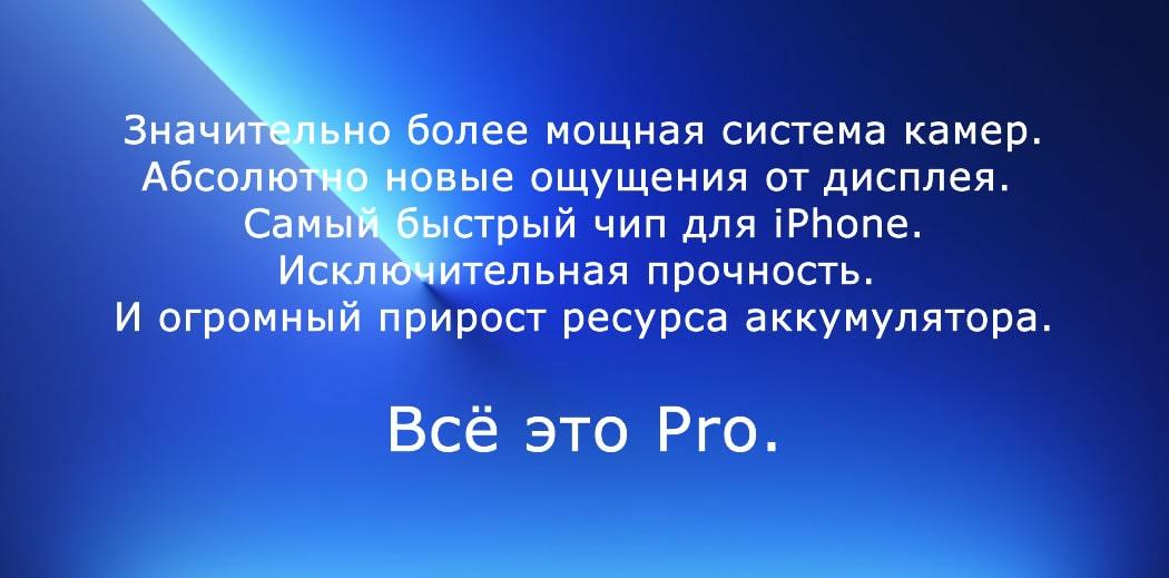 iPhone 13 Pro характеристики
