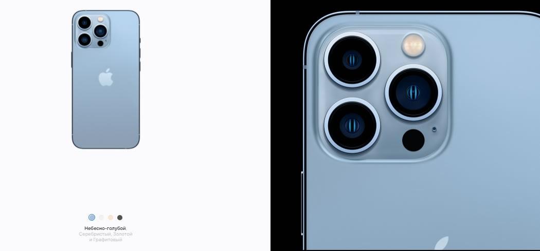 iPhone 13 Pro цвета