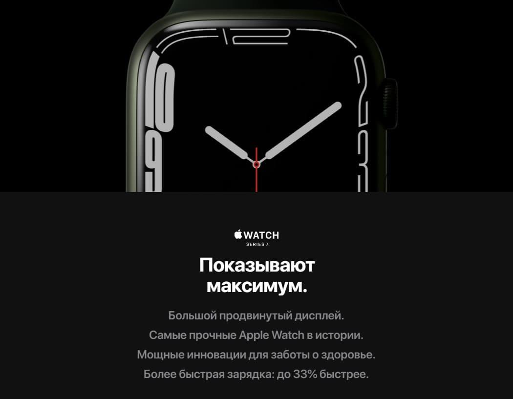 Apple Watch S7 купить в Москве