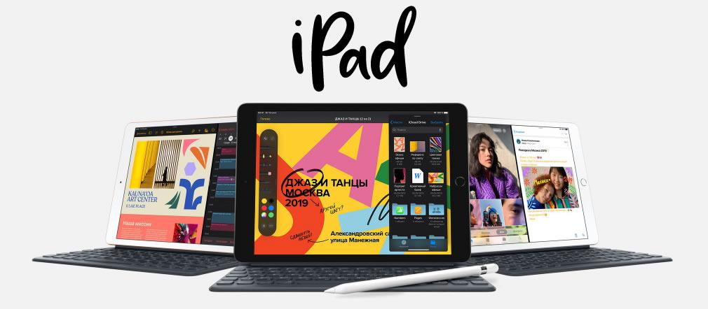 iPad 10.2 2019 купить в Москве недорого
