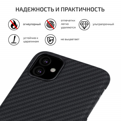 Чехол iPhone 11 Pitaka Москва