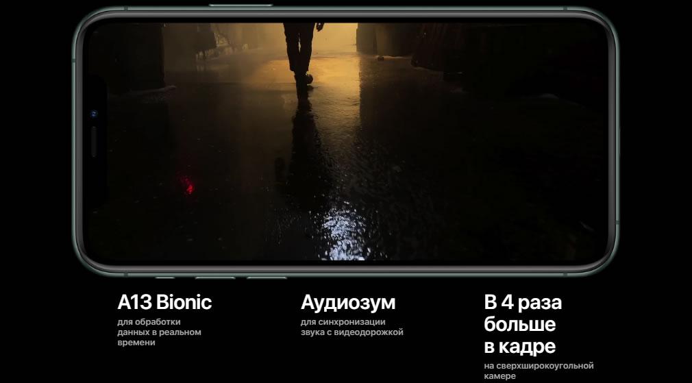 iPhone 11 Pro видео в 4K