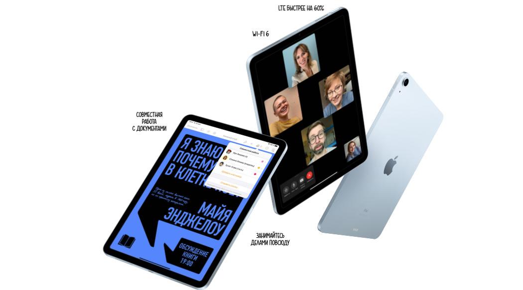 iPad Air 2020 низкая цена