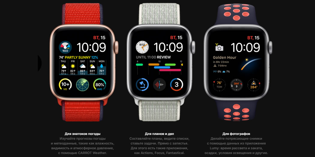 apple watch 6 циферблаты