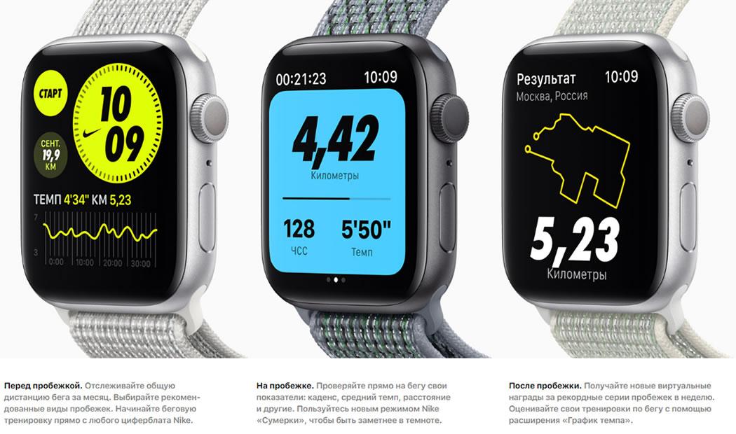 Apple Watch Series 6 Nike недорого