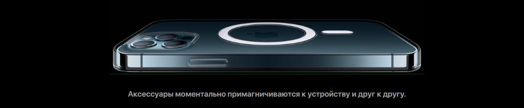 Айфон 12 Про аксессуары купить