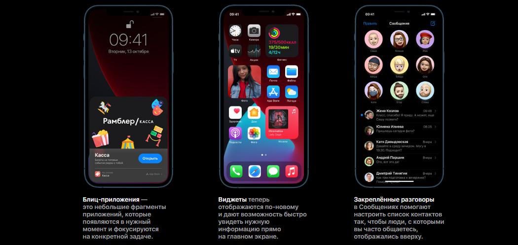 Айфон 12 Про приложения