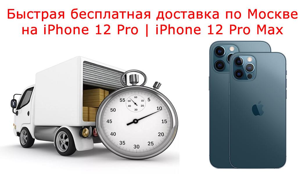 Быстрая бесплатная доставка iPhone 12 Pro | iPhone 12 Pro Max