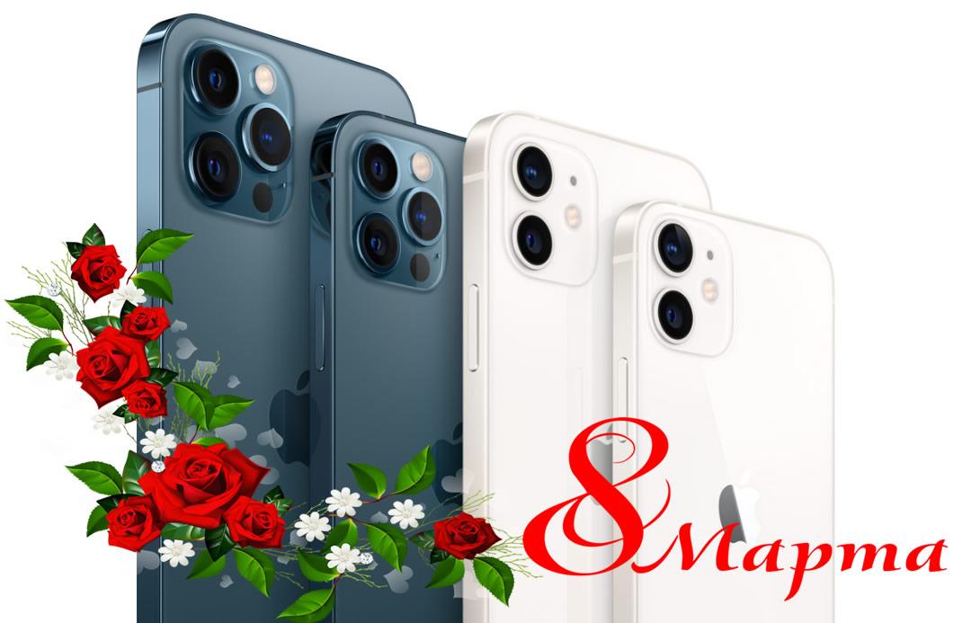 Акция к 8 марта на iPhone 12 | iPhone 12 Pro | iPhone 12 Pro Max | iPhone 12 mini
