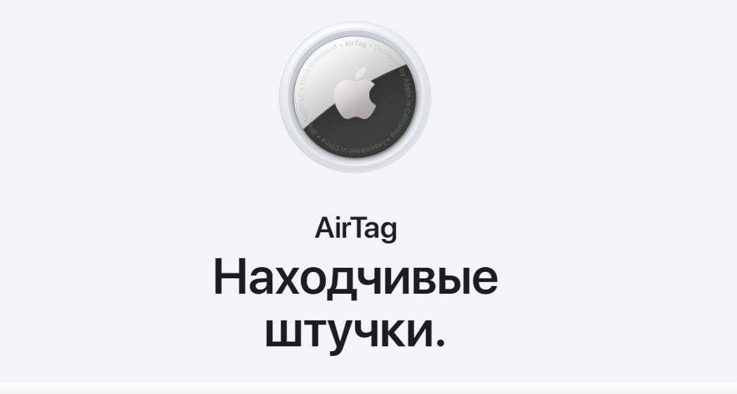 AirTag купить