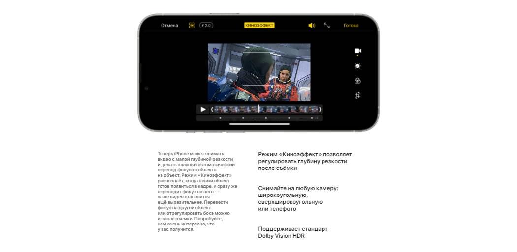 iPhone 13 Pro купить