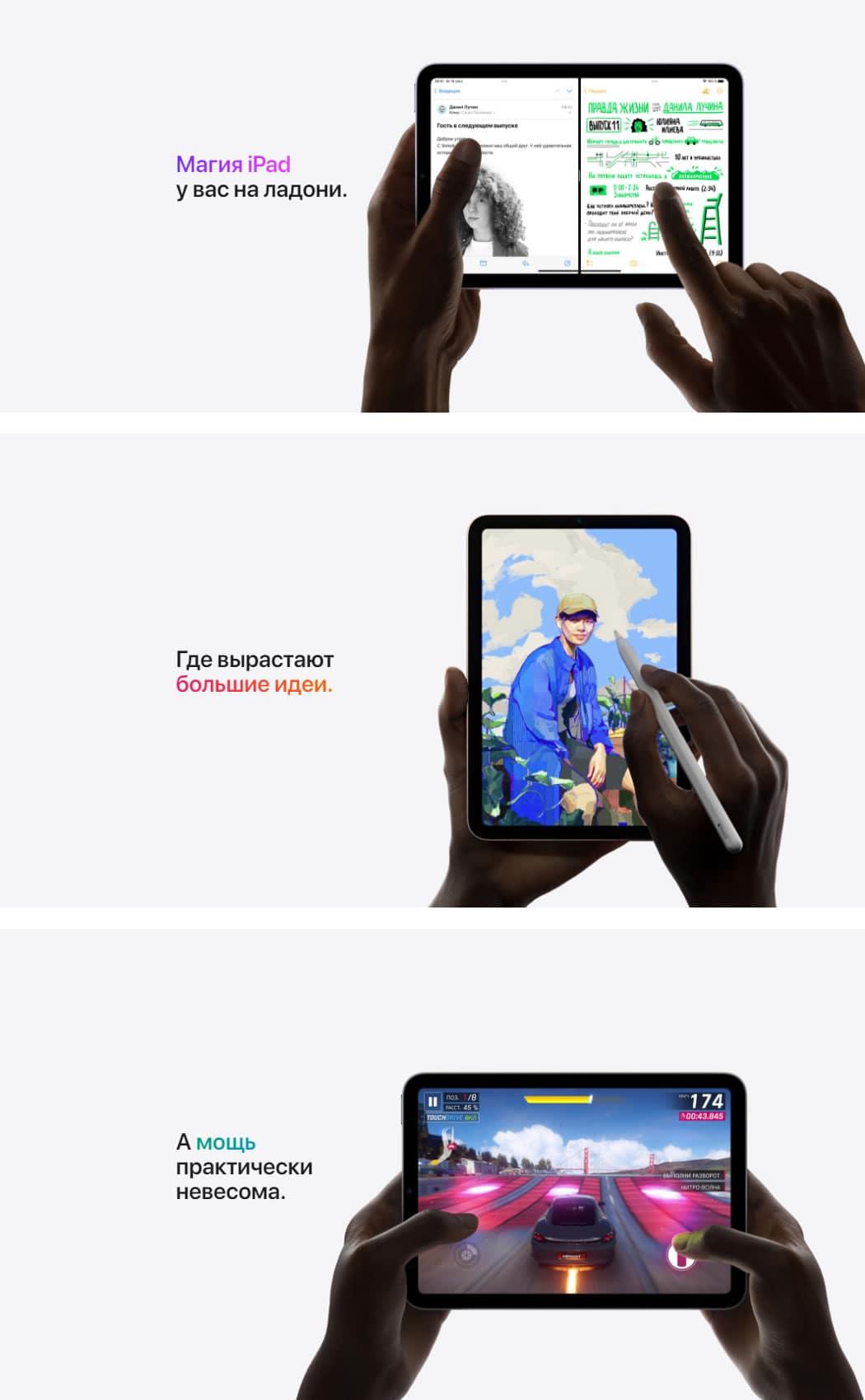 iPad mini 2021 купить в Москве