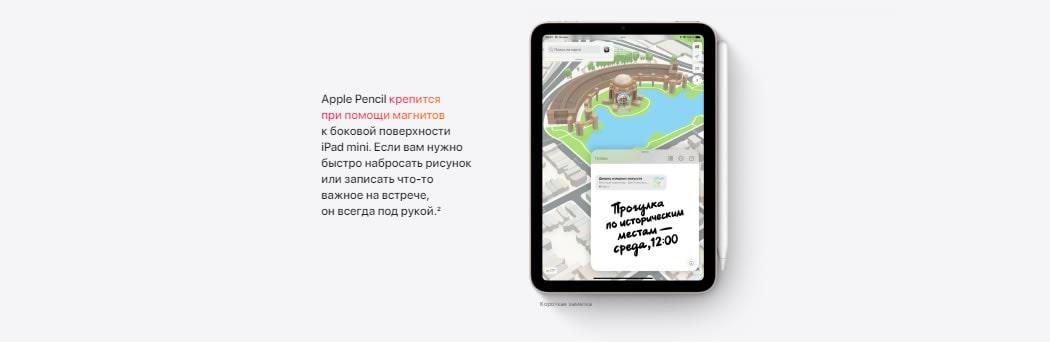 iPad mini 2021 с доставкой