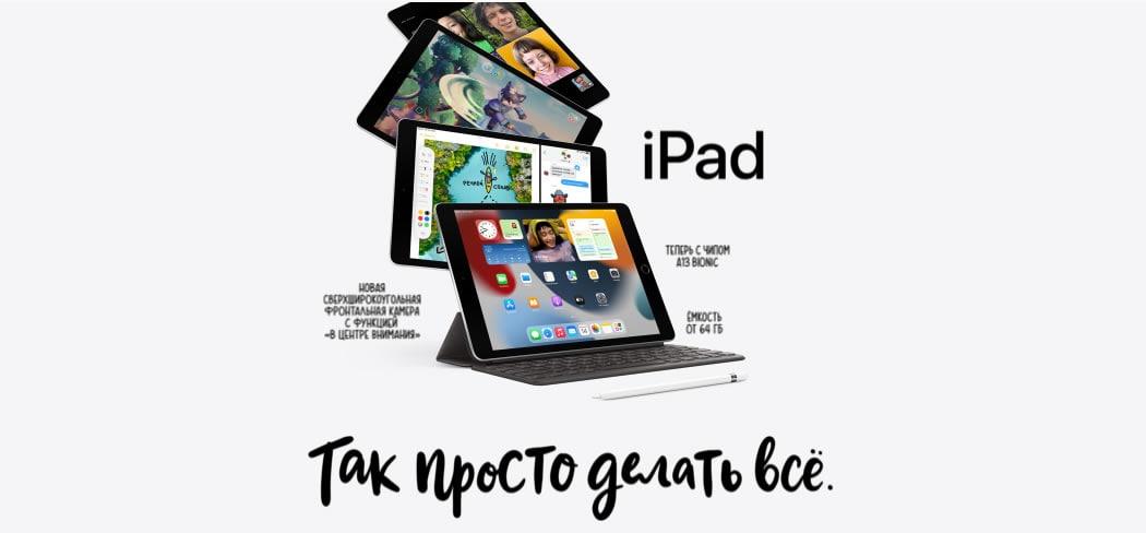 iPad 2021 купить в Москве