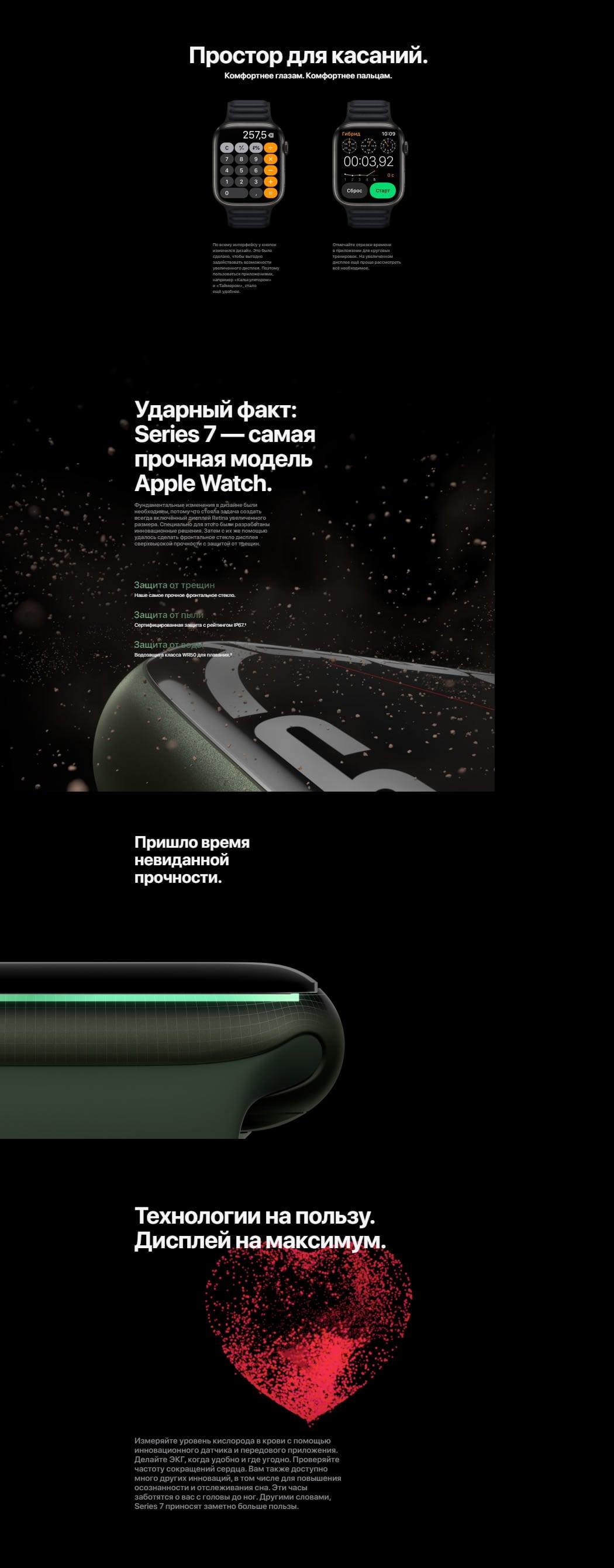 Apple Watch S7 Москва