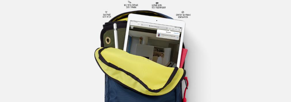 iPad 10.2 2019 мобильность