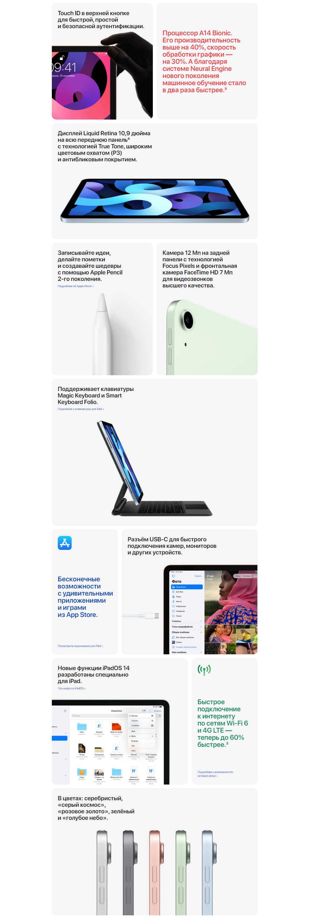 iPad Air 2020 новый