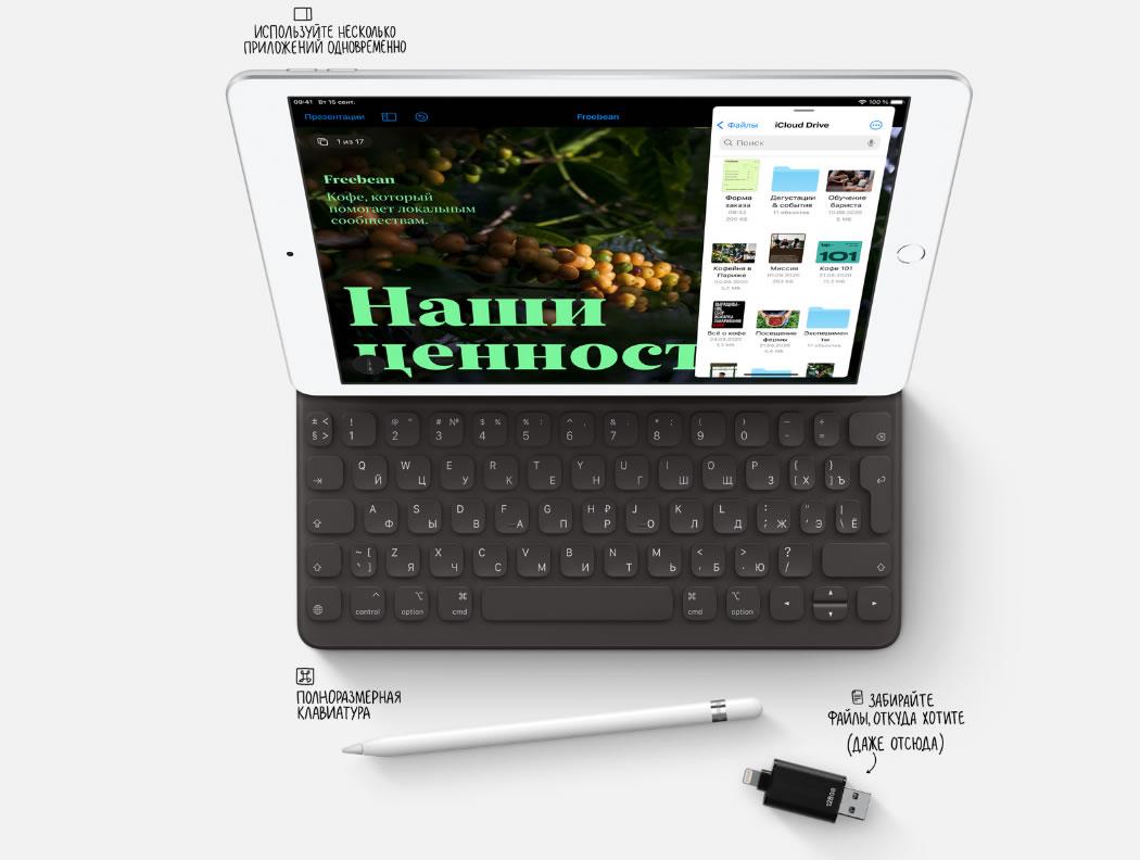 iPad 2020 купить