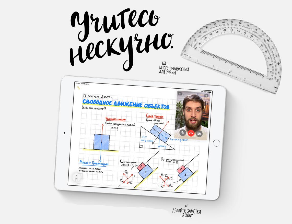 iPad 2020 Москва