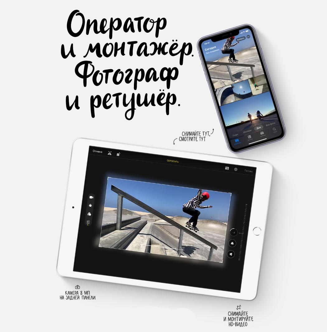 iPad 2020 низкая цена