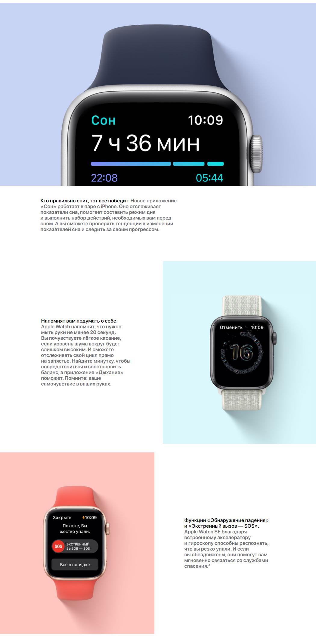 Apple Watch SE низкая цена