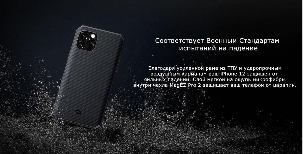 купить Чехол усиленный iPhone 12 Pitaka