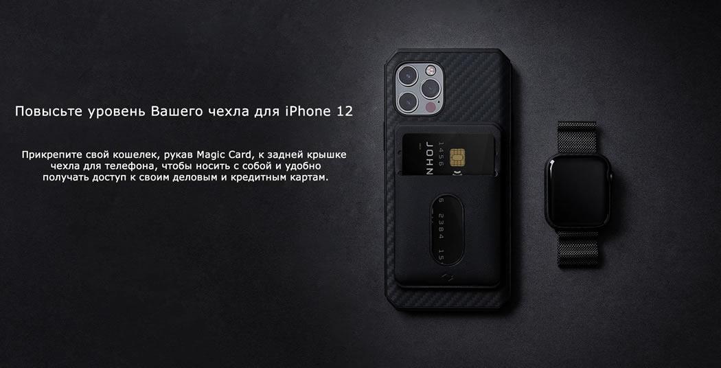Чехол усиленный iPhone 12 Pitaka Москва
