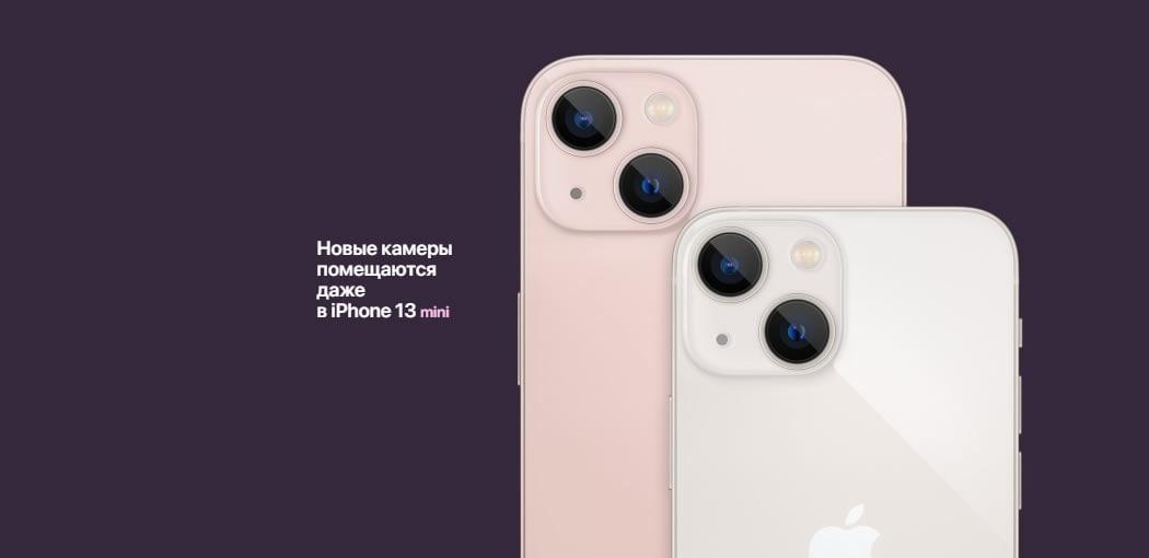 iPhone 13 камеры по диагонали