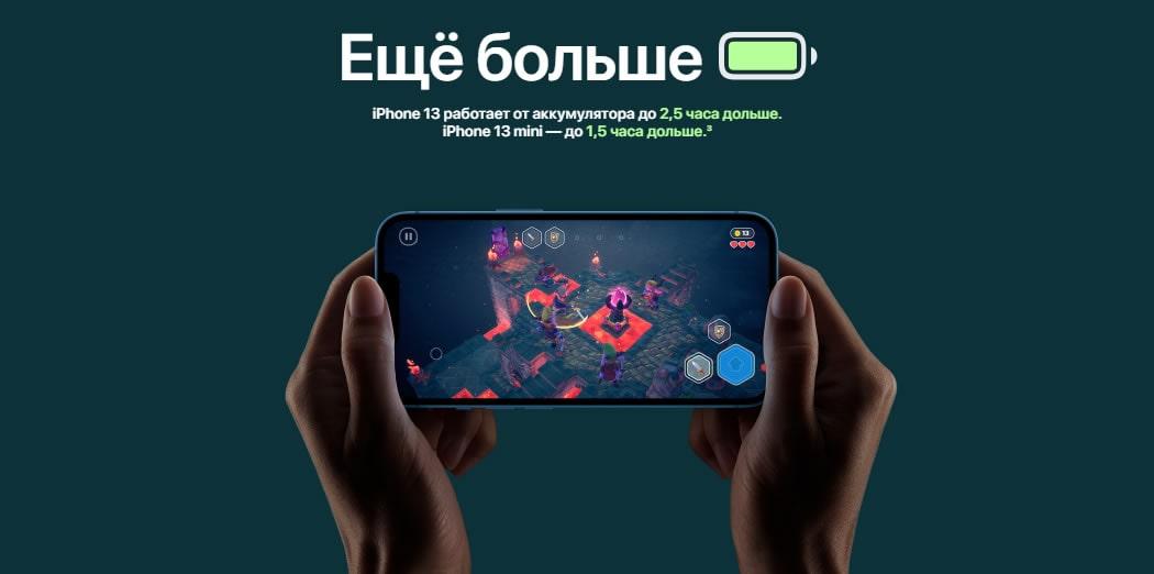 iPhone 13 игры