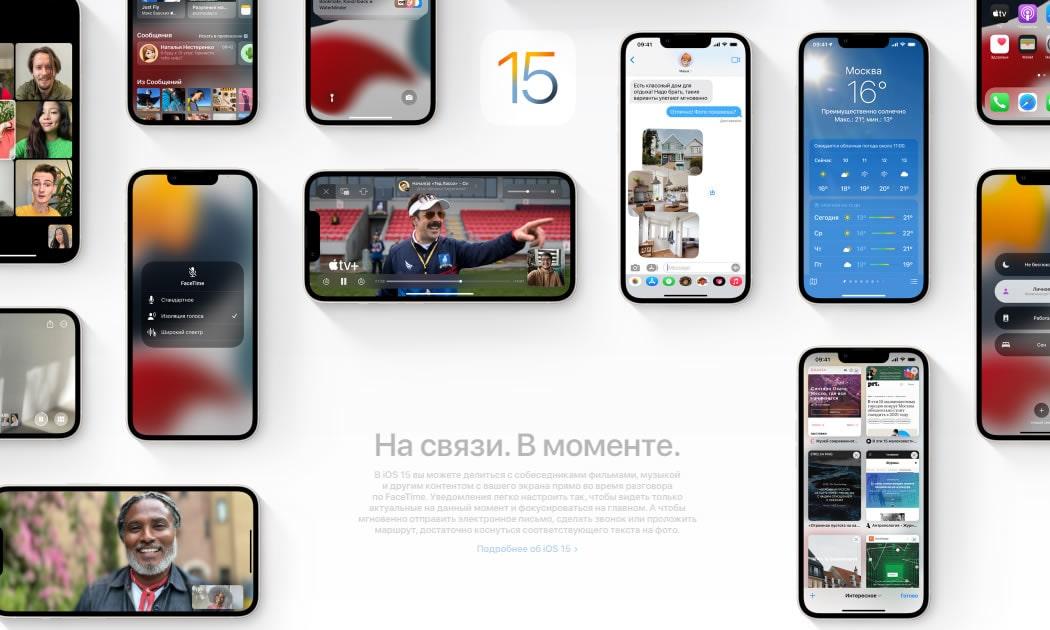 iPhone 13 иос15