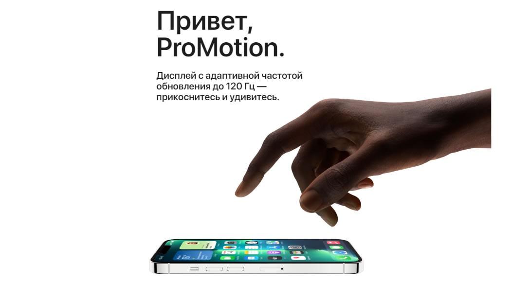 iPhone 13 Pro дисплей