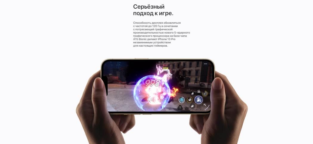 iPhone 13 Pro игры