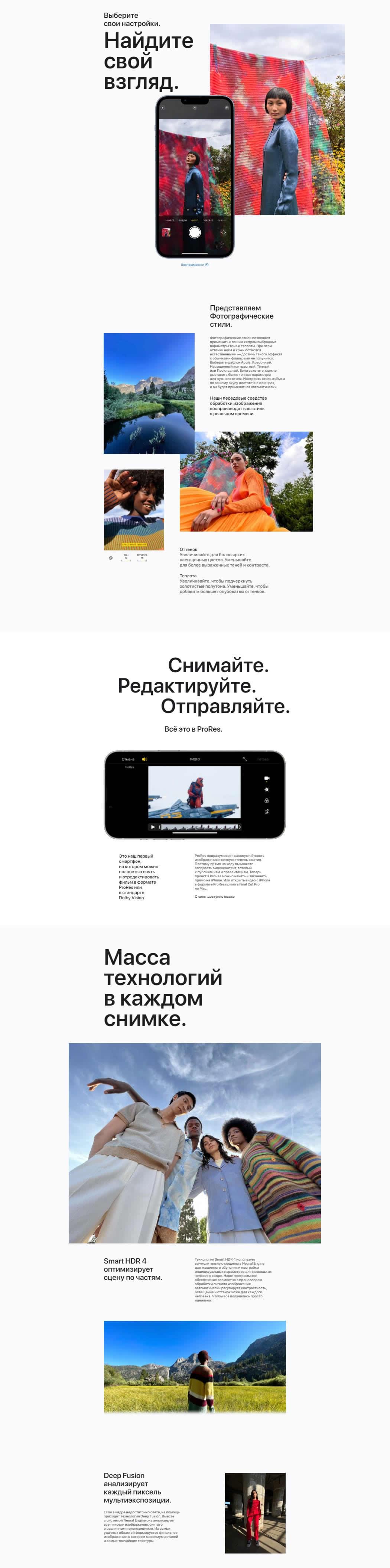 iPhone 13 Pro видео