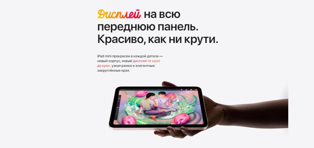 iPad mini 2021 дисплей