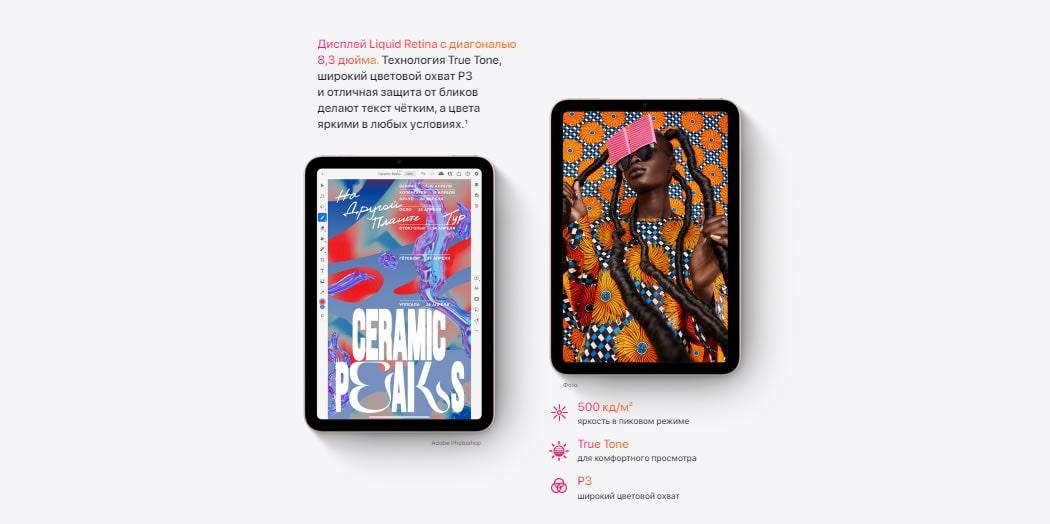 iPad mini 2021 новинка