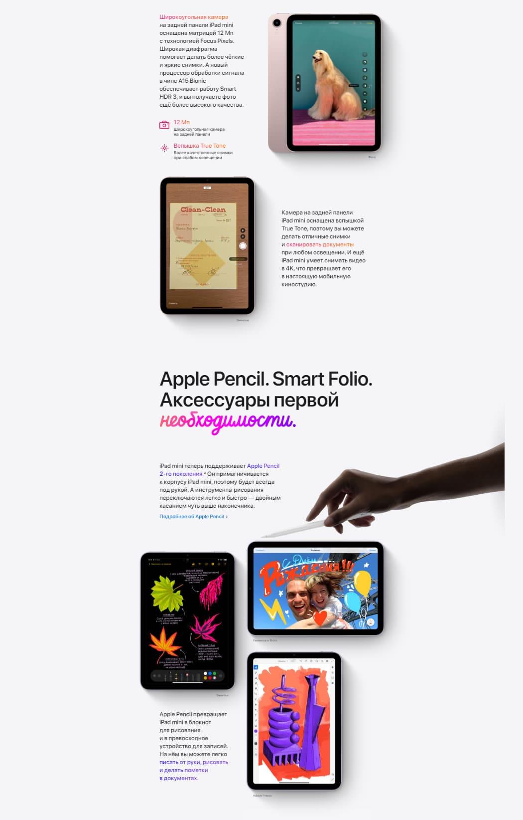 iPad mini 2021 в Москве